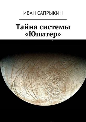 Иван Сапрыкин, Тайна системы «Юпитер»