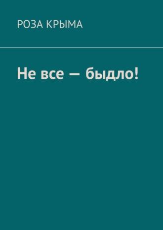 Рита Кашина, Невсе– быдло!