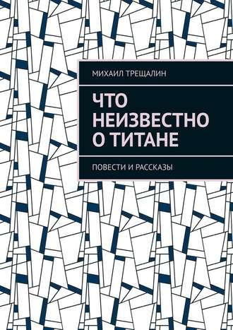 Михаил Трещалин, Что неизвестно оТитане