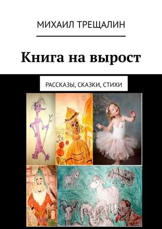 Михаил Трещалин, Книга навырост. Рассказы, сказки, стихи