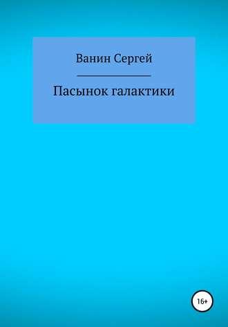 Сергей Ванин, Пасынок галактики