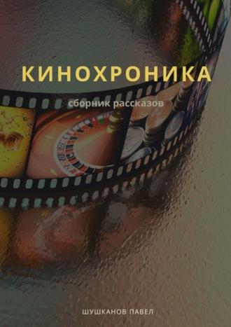 Павел Шушканов, Кинохроника. Рассказы