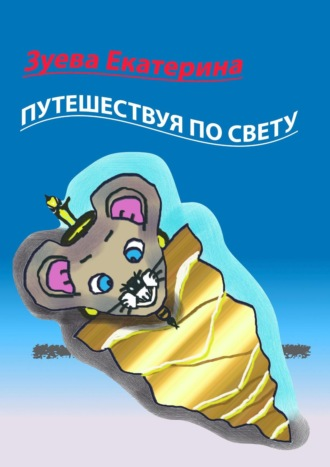 Екатерина Зуева, Путешествуя посвету. Стихи для детей