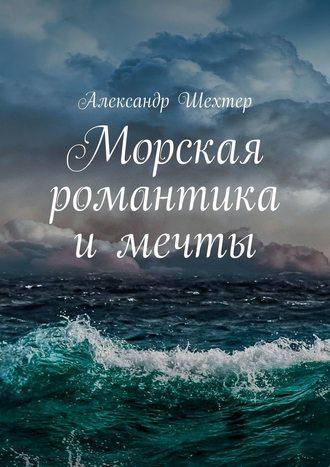Александр Шехтер, Морская романтика имечты