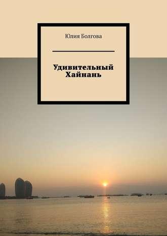 Юлия Болгова, Удивительный Хайнань