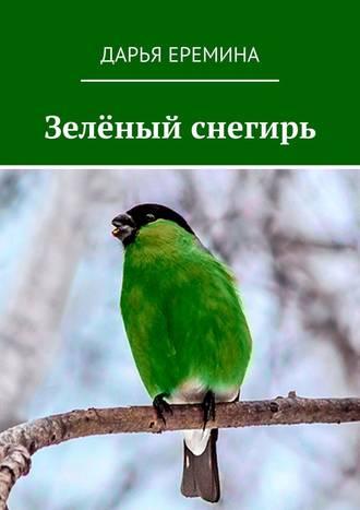 Дарья Еремина, Зелёный снегирь