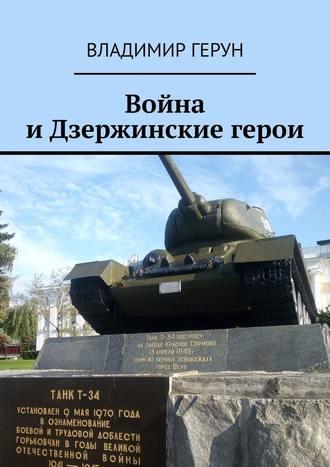 Владимир Герун, Война иДзержинские герои