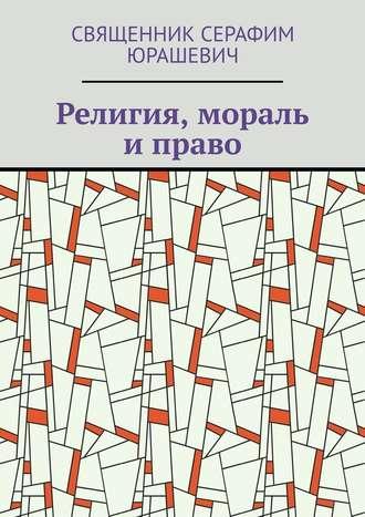 Священник Серафим Юрашевич, Религия, мораль иправо