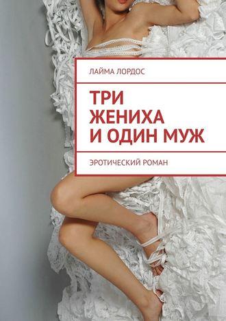 Лайма Лордос, Три жениха иодинмуж. Эротический роман