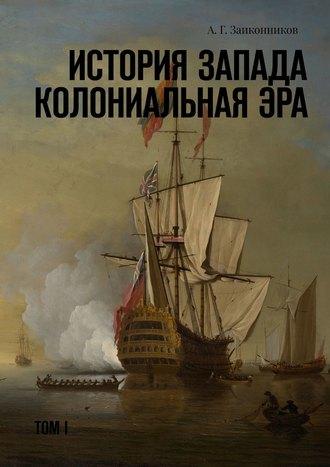 Александр Заиконников, История Запада. Колониальнаяэра. ТомI