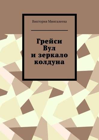 Виктория Мингалеева, Грейси Вул изеркало колдуна