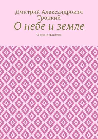 Дмитрий Троцкий, Онебе иземле. Сборник рассказов