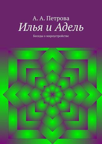 А. Петрова, Илья иАдель. Беседы омироустройстве