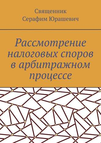 Священник Серафим Юрашевич, Рассмотрение налоговых споров варбитражном процессе