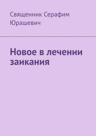 Священник Серафим Юрашевич, Новое влечении заикания
