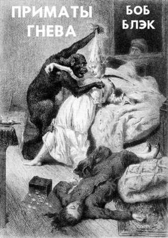 Боб Блэк, Приматы гнева