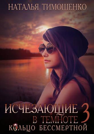 Наталья Тимошенко, Исчезающие в темноте. Кольцо бессмертной