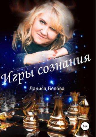 Лариса Белова, Игры Сознания