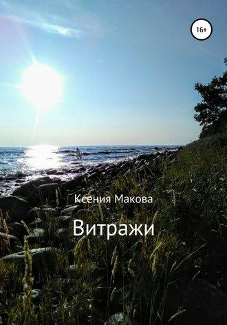 Ксения Макова, Витражи