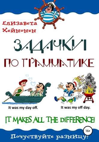 Елизавета Хейнонен, Задачки по грамматике. It makes all the difference!