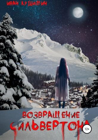 Иван Кудишин, Возвращение Сильвертона