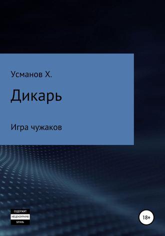 Хайдарали Усманов, Дикарь. Часть 4. Игра чужаков