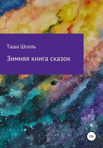 Таша Шолль, Зимняя книга сказок