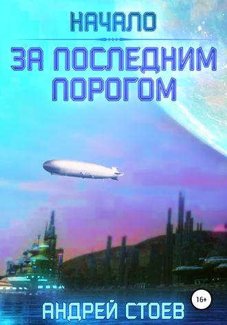 Андрей Стоев, За последним порогом. Начало