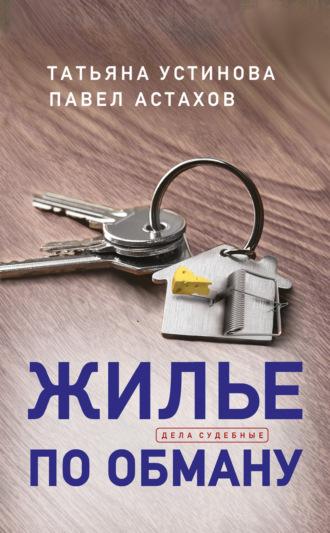 Татьяна Устинова, Павел Астахов, Жилье по обману