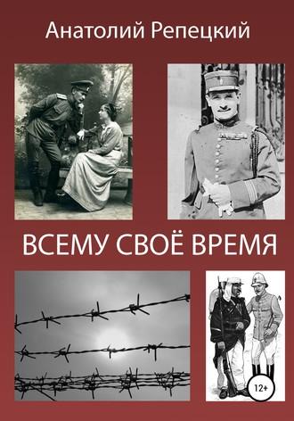 Анатолий Репецкий, Всему свое время