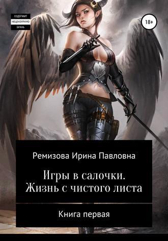 Ирина Ремизова, Игры в салочки. Жизнь с чистого листа