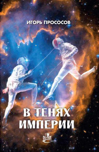 Игорь Прососов, В тенях империи