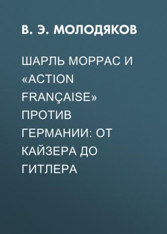 Василий Молодяков, Шарль Моррас и «Action française» против Германии: от кайзера до Гитлера