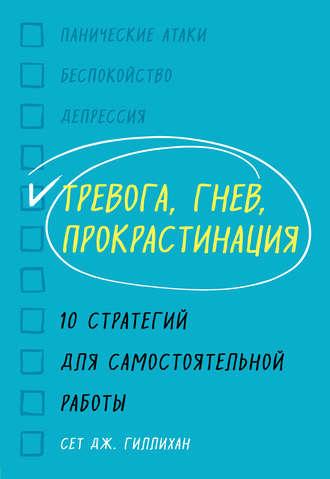 Сет Гиллихан, Тревога, гнев, прокрастинация. 10 стратегий для самостоятельной работы