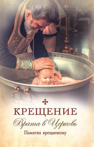 Татьяна Копяткевич, Крещение. Врата в Церковь. Памятка крещаемому