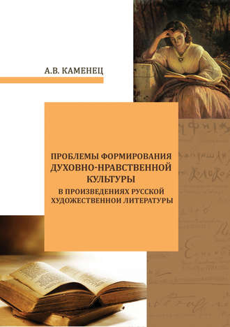 Александр Каменец, Проблемы формирования духовно-нравственной культуры в произведениях русской художественной литературы