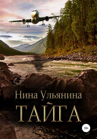 Нина Ульянина, Тайга