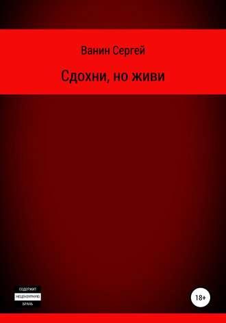 Сергей Ванин, Сдохни, но живи