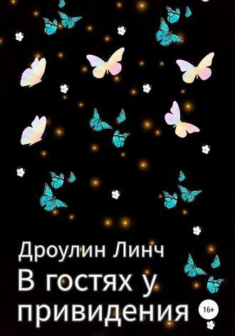 Дроулин Линч, В гостях у привидения