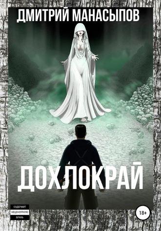 Дмитрий Манасыпов, Дохлокрай