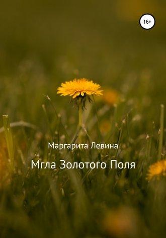 Маргарита Левина, Мгла Золотого Поля