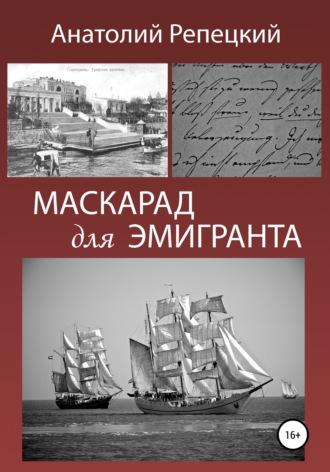 Анатолий Репецкий, Маскарад для эмигранта