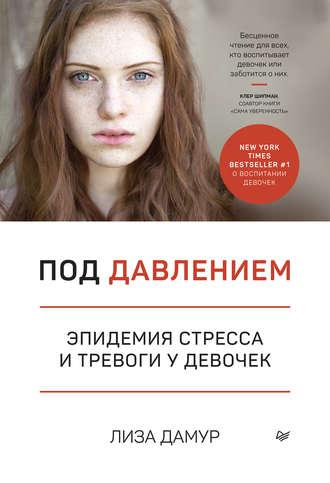 Лиза Дамур, Под давлением. Эпидемия стресса и тревоги у девочек