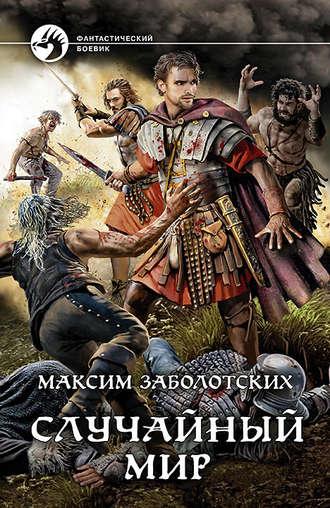 Максим Заболотских, Случайный мир