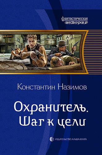 Константин Назимов, Охранитель. Шаг к цели