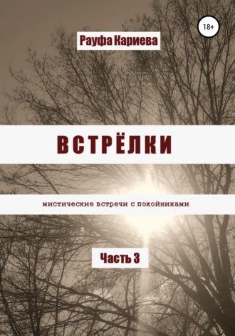 Рауфа Кариева, Встрёлки 3