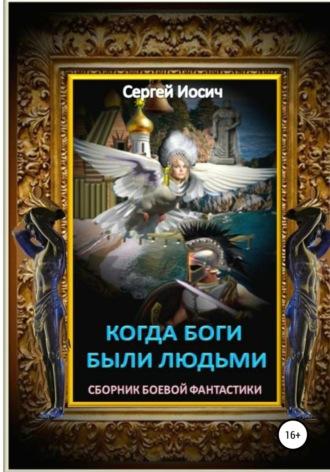 Сергей Иосич, Арии. Ветер рудных гор
