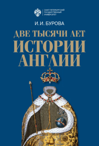 Ирина Бурова, Две тысячи лет истории Англии