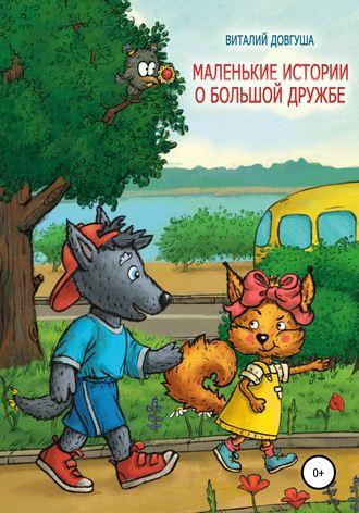 Виталий Довгуша, Маленькие истории о большой дружбе