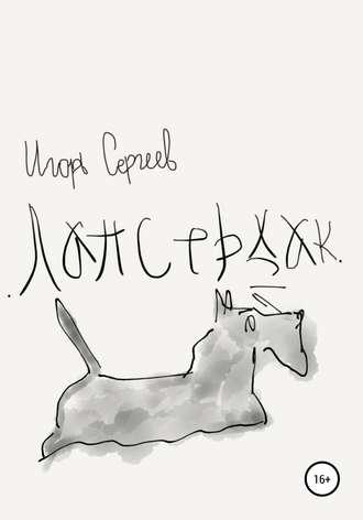 Игорь Сергеев, Лапсердак